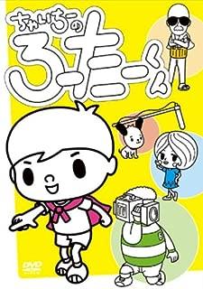ちゃいちーのろーたーくん [DVD]