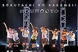 DIALOGUE+ 1st LIVE「ぼくたちのかくめい!オンライン」LIVE Blu-ray