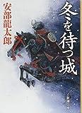 冬を待つ城 (新潮文庫)