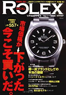 リアルロレックス vol.1 超一流ブランドとしての本当の価値/購入目的別人気の傾向と対策 (CARTOP MOOK)
