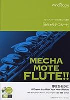 [ピアノ伴奏・デモ演奏 CD付] 夢はひそかに(フルート ソロ WMF-14-003)