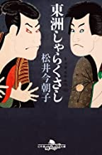 表紙: 東洲しゃらくさし (幻冬舎時代小説文庫) | 松井今朝子