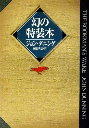 幻の特装本 (ハヤカワ・ミステリ文庫)