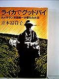 ライカでグッドバイ―カメラマン沢田教一が撃たれた日 (1981年)