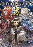 Thunderbolt Fantasy Project コミックアンソロジー 宴 (単行本コミックス)