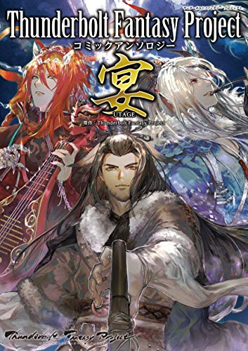 Thunderbolt Fantasy Project コミックアンソロジー 宴