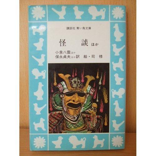 怪談―ほか (講談社青い鳥文庫 (66‐1))