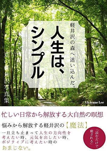 人生はシンプルI: 軽井沢の森へ 軽井沢の森シリーズ
