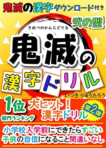 鬼滅の漢字ドリル 弐の型: 鬼滅の刃の漢字を学ぶ幼児から小学生向け学習帳