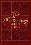 風と共にゆとりぬ (文春e-book)
