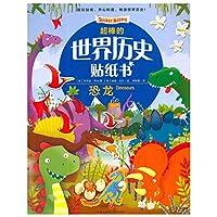 超棒的世界历史贴纸书:恐龙(读一读,贴一贴!收获历史知识,锻炼动手能力,培养创新思维!)