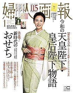 婦人画報 2020年 01月号の表紙