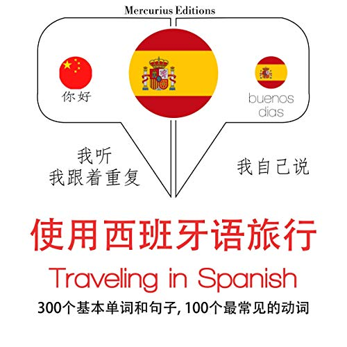 Traveling in Spanish cover art