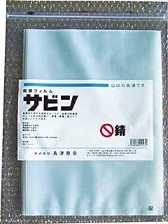 Shimazu サビン(防錆袋) SBN250