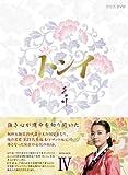 トンイ DVD-BOX IV[DVD]