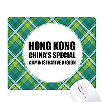 香港は中国の特別行政区 緑の格子のピクセルゴムのマウスパッド