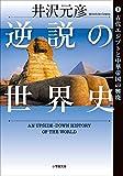 逆説の世界史1 古代エジプトと中華帝国の興廃 (小学館文庫)
