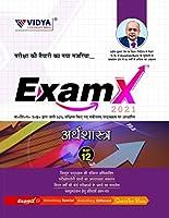 ExamX- ARTHSASTRA-12