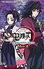 TVアニメ 鬼滅の刃 公式キャラクターズブック 第03巻