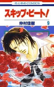 スキップ・ビート! 9 (花とゆめコミックス)