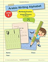 preschool islamic books