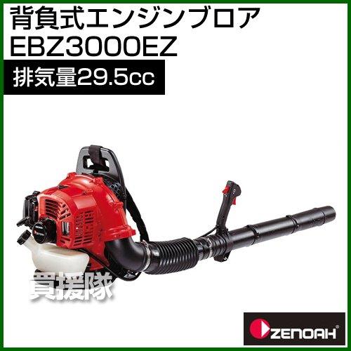 Zenoah(ゼノア)『ブロワ(EBZ3000 EZ)』