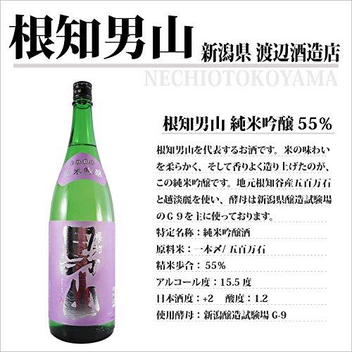 根知男山純米吟醸酒551800ml