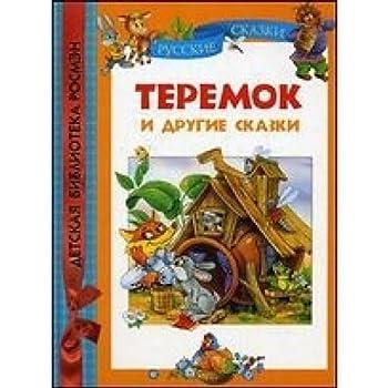 Hardcover Mansion Other Tales Teremok i drugie skazki [Russian] Book