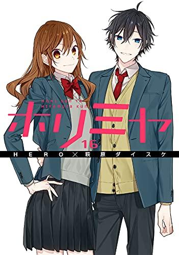 ホリミヤ(16)(完) (Gファンタジーコミックス)