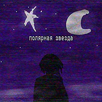 Полярная звезда (Remastered)