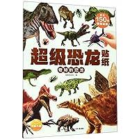 超级恐龙贴纸:奇特的恐龙