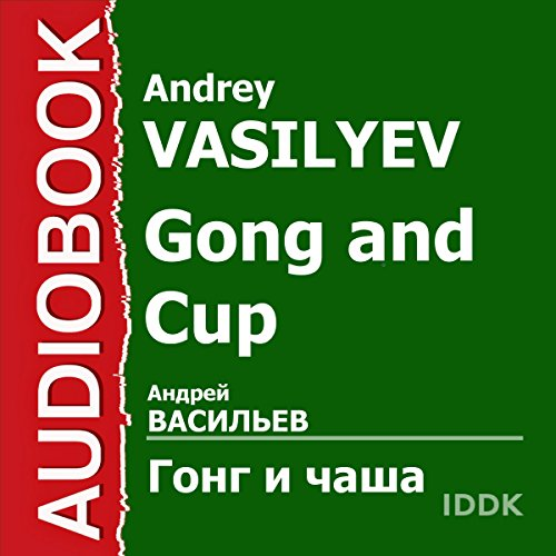 Gong and Cup [Russian Edition] audiobook cover art