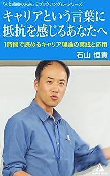[石山恒貴]のキャリアという言葉に抵抗を感じるあなたへ~1時間で読めるキャリア理論の実践と応用~ 「人と組織の未来」Eブックシングル・シリーズ