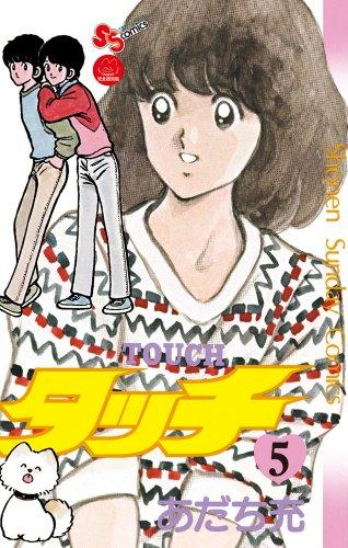 タッチ 5完全復刻版 (少年サンデーコミックス)