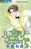 ハングリーマーメイド(3) (フラワーコミックス)