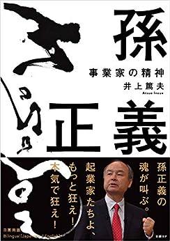 [井上篤夫]の孫正義 事業家の精神