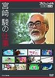プロフェッショナル 仕事の流儀スペシャル 宮崎 駿の仕事 DVD
