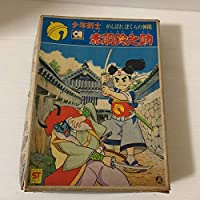 当時物 アオシマ プラモデル 少年剣士 赤胴鈴之助 ・ 赤胴鈴之介 ゼンマイ