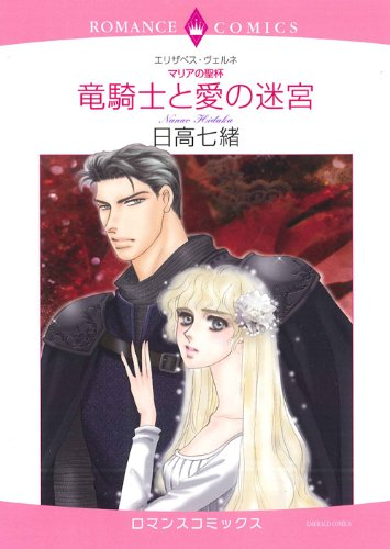 <マリアの聖杯>竜騎士と愛の迷宮 (エメラルドコミックス ロマンスコミックス)の詳細を見る