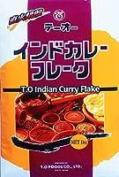 テーオー食品 インドカレーフレーク 1kg×9