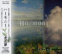 Harmony by Sojiro (2004-05-19)