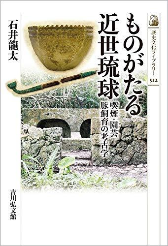 ものがたる近世琉球: 喫煙・園芸・豚飼育の考古学 (歴史文化ライブラリー)