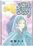 Dark seed 1 (バーズコミックス ガールズコレクション)
