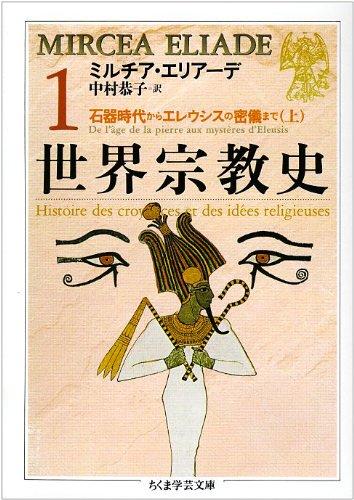 世界宗教史〈1〉石器時代からエレウシスの密儀まで(上) (ちくま学芸文庫)