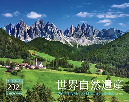 カレンダー2021 世界自然遺産 海外編 (月めくり・壁掛け) (ヤマケイカレンダー2021)の詳細を見る