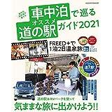 車中泊で巡る オススメ道の駅ガイド 2021 (ヤエスメディアムック656)