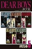DEAR BOYS ACT2 超合本版(5) (月刊少年マガジンコミックス)