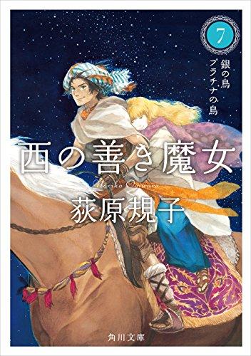 西の善き魔女7 銀の鳥 プラチナの鳥 (角川文庫)