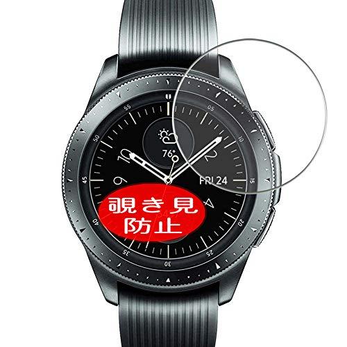 VacFun Anti Espia Protector de Pantalla, compatible con Samsung Galaxy Watch 46mm, Screen Protector Filtro de Privacidad Protectora(Not Cristal Templado) NEW Version