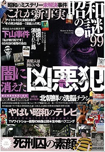 昭和の謎99 2021年 初夏の号 (ミリオンムック)